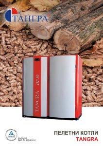 пелетен котел на биомаса ТАНГРА HP30